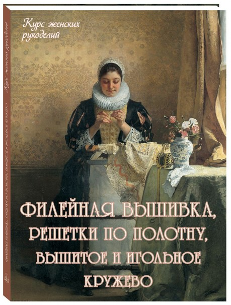 Oblozhka_Fileyn_vyshivka_1000